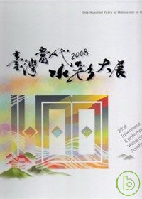 臺灣當代水彩大展:one hundred years of watercolor in Taiwan Taiwanese contemporary watercolor paintings