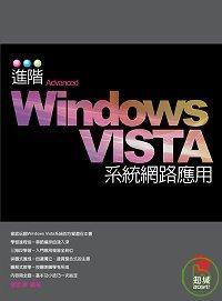 進階Windows VISTA系統網路應用
