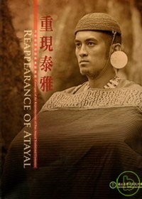 重現泰雅:泛泰雅傳統服飾重製圖錄:catalogue of the reproductions of Pan-Atayal traditional costumes