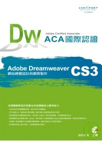 Adobe Certified Associate(ACA)國際認證:Adobe Dreamweaver CS3網站視覺設計與網頁製作