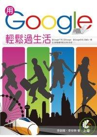 用Google輕鬆過生活