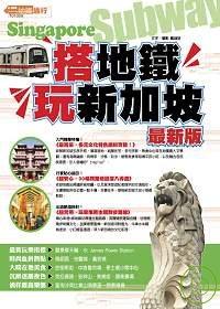 搭地鐵.玩新加坡(最新版):三大地鐵線二00遊點超級自由行秘笈