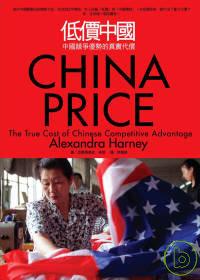 低價中國 :  中國競爭優勢的真實代價 /