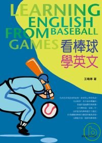 看棒球 學英文 =  Learning English from baseball games /