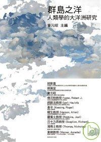 群島之洋 :  人類學的大洋洲研究 /