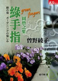 綠手指:園藝之樂
