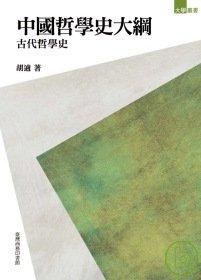 中國哲學史大綱:古代哲學史