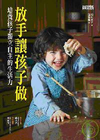 放手讓孩子做:培養孩子獨立自主的生活力