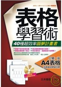 表格學習術 : 40種超效率圓夢計畫書