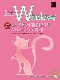 最新Windows程式設計實例入門:Visual C++實作