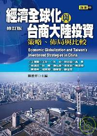 經濟全球化與臺商大陸投資:策略.佈局與比較
