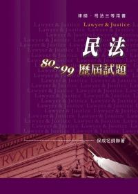 民法80~89歷屆試題
