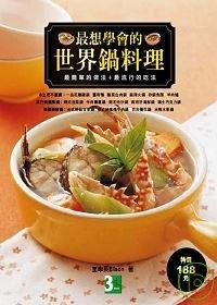 最想學會的世界鍋料理:最簡單的做法+最流行的吃法
