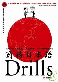 商務日本語Drills:符合外國人需求的「商務敬語」「公司訪問禮節」
