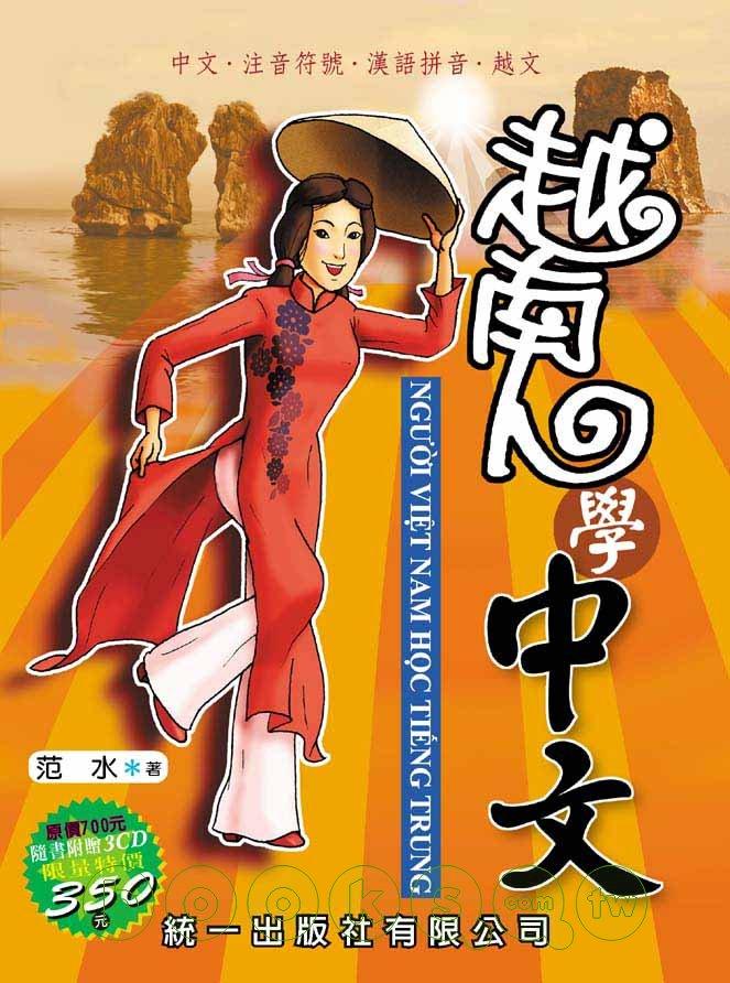 ◤博客來BOOKS◢ 暢銷書榜《推薦》越南人學中文(書附3CD)