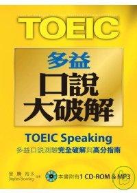 TOEIC多益口說大破解 : 多益口說測驗完全破解與高分指南 = Test of English for international communication : TOEIC Speaking