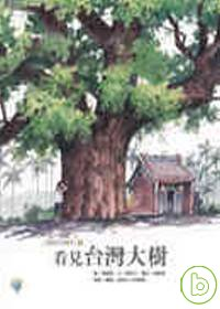 看見臺灣大樹
