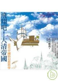 飛翔吧!大清帝國:近代中國的幻想科學