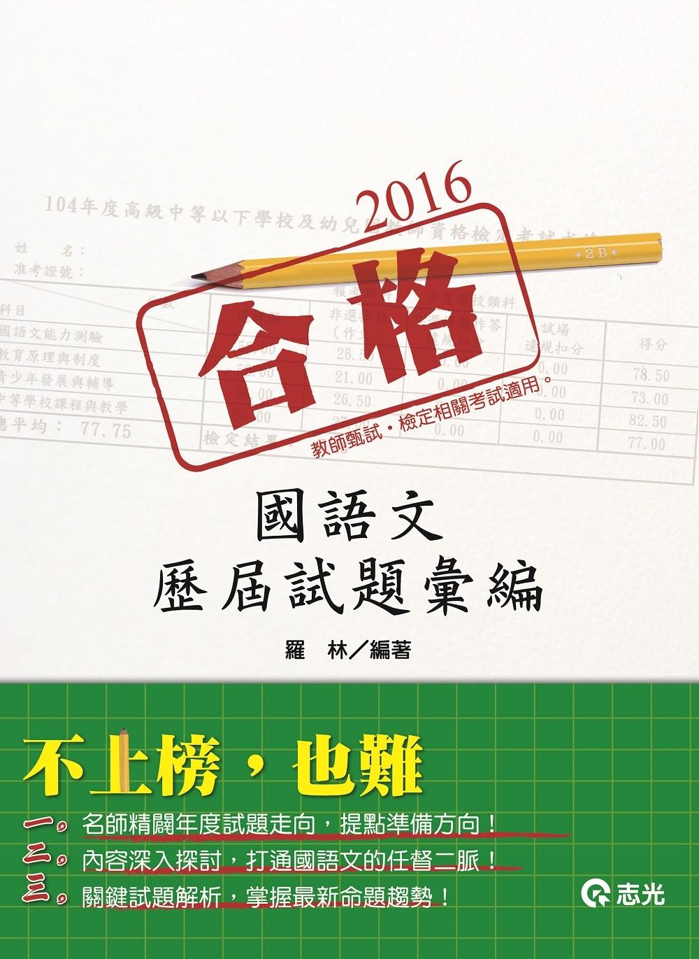 國語文歷屆試題彙編(教師甄試‧教師檢定考試專用)
