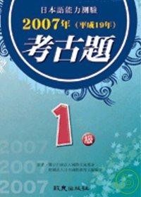 日本語能力測驗考古題1級(20...