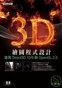 3D繪圖程式設計:使用Direct3D 10/9與OpenGL 2.0