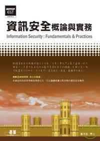 資訊安全概論與實務