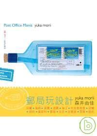 (絕版)郵局玩設計