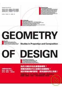 設計幾何學 : 發現黃金比例的永恆之美