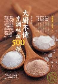 大廚不傳烹調祕訣500招(暢銷紀念版)
