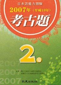 日本語能力測驗考古題2級(2007年)(書)