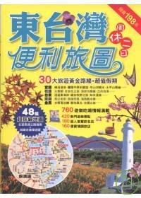 東台灣周休二日便利旅圖