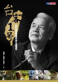 台客1號 :  長虹建設董事長李文造傳奇 /