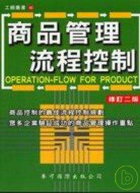 商品管理流程控制