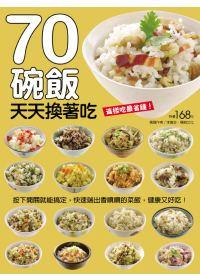 70碗飯天天換著吃