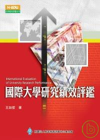 國際大學研究績效評鑑 =  International evaluation of university research performance /