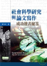 社會科學研究與論文寫作 =  Social science research and writing skills:tips for successful publications : 成功發表秘笈 /
