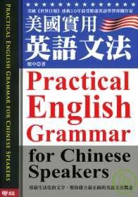 美國實用英語文法