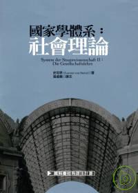 國家學體系:社會理論