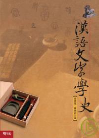 漢語文字學史(增訂本)