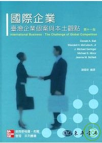 國際企業:臺灣企業個案與本土觀點