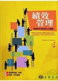 績效管理:理論與實務的整合性觀點