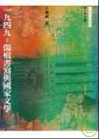一九四九:傷痕書寫與國家文學
