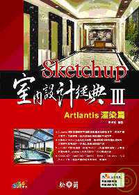 Sketchup室內設計經典. III, Artlantis渲染篇 /