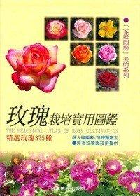 玫瑰栽培實用圖鑑