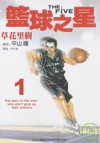 THE FIVE 籃球之星 1