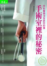 手術室裡的秘密:外科醫師沒告訴你的事