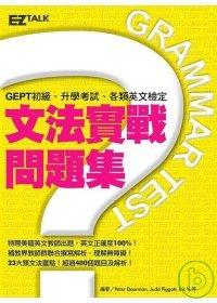 文法實戰問題集:GEPT初級.升學考試.各類英文檢定