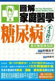 圖解家庭醫學 =  The new illustrated family medical guide : 糖尿病不失控!! : 最完整醫療指南 /