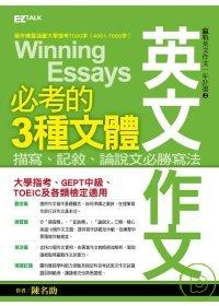 英文作文必考的3種文體 =  Winning essays : 描寫.記敘.論說文必勝寫法 /