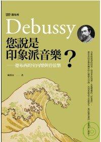 您說是印象派音樂?:德布西的室內樂與管弦樂